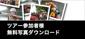 ツアー参加者様 無料写真ダウンロード