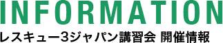 INFORMATION レスキュー3ジャパン講習会 開催情報