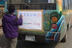 温泉送迎バス