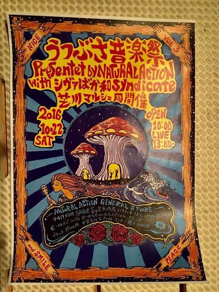 うつぶさ音楽祭vol.3
