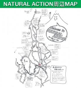 ナチュラルアクション周辺マップ