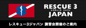 レスキュー3ジャパン 講習会開催のご案内