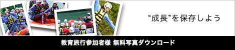 教育旅行参加者様 無料写真ダウンロード