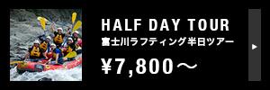 富士川ラフティング半日ツアー