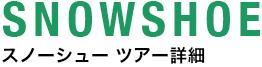 スノーシュー ツアー紹介