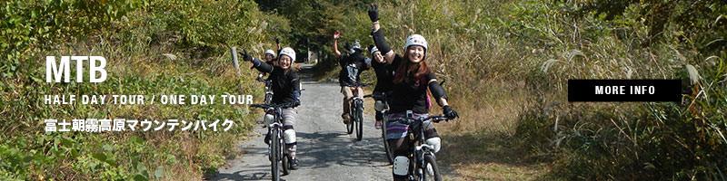 富士朝霧高原マウンテンバイク