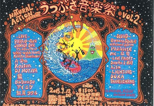 うつぶさ音楽祭 富士宮 富士川 音楽イベント