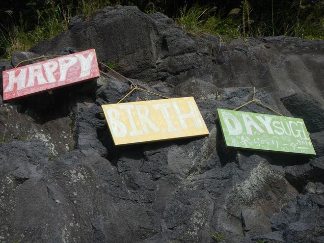 誕生日 蓬莱橋